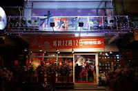 未央歌民歌餐廳