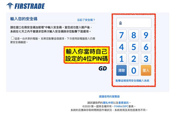 第一證券Firstrade開戶教學:登入第1步