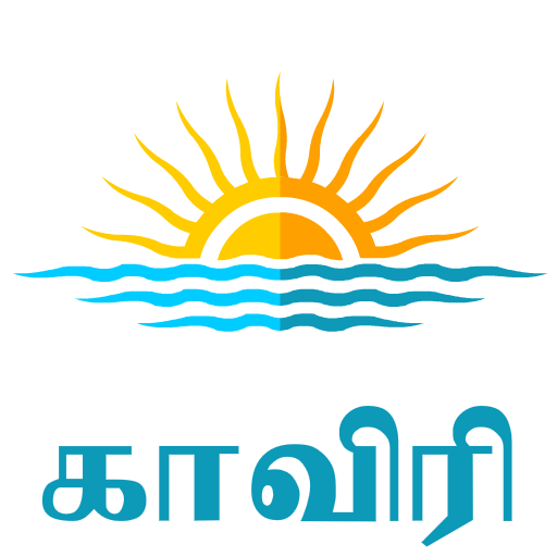 cauvery river in tamil 1.0.0 screenshots 1