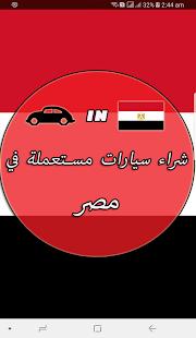 سيارات مستعملة في مصر - náhled