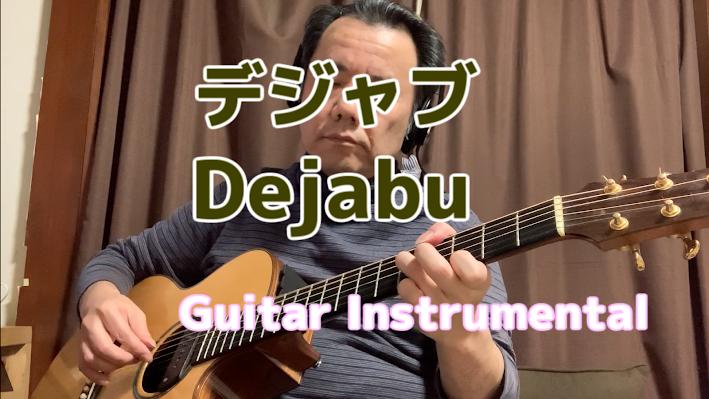 デジャブ-dejabu-Guitar Instrumental