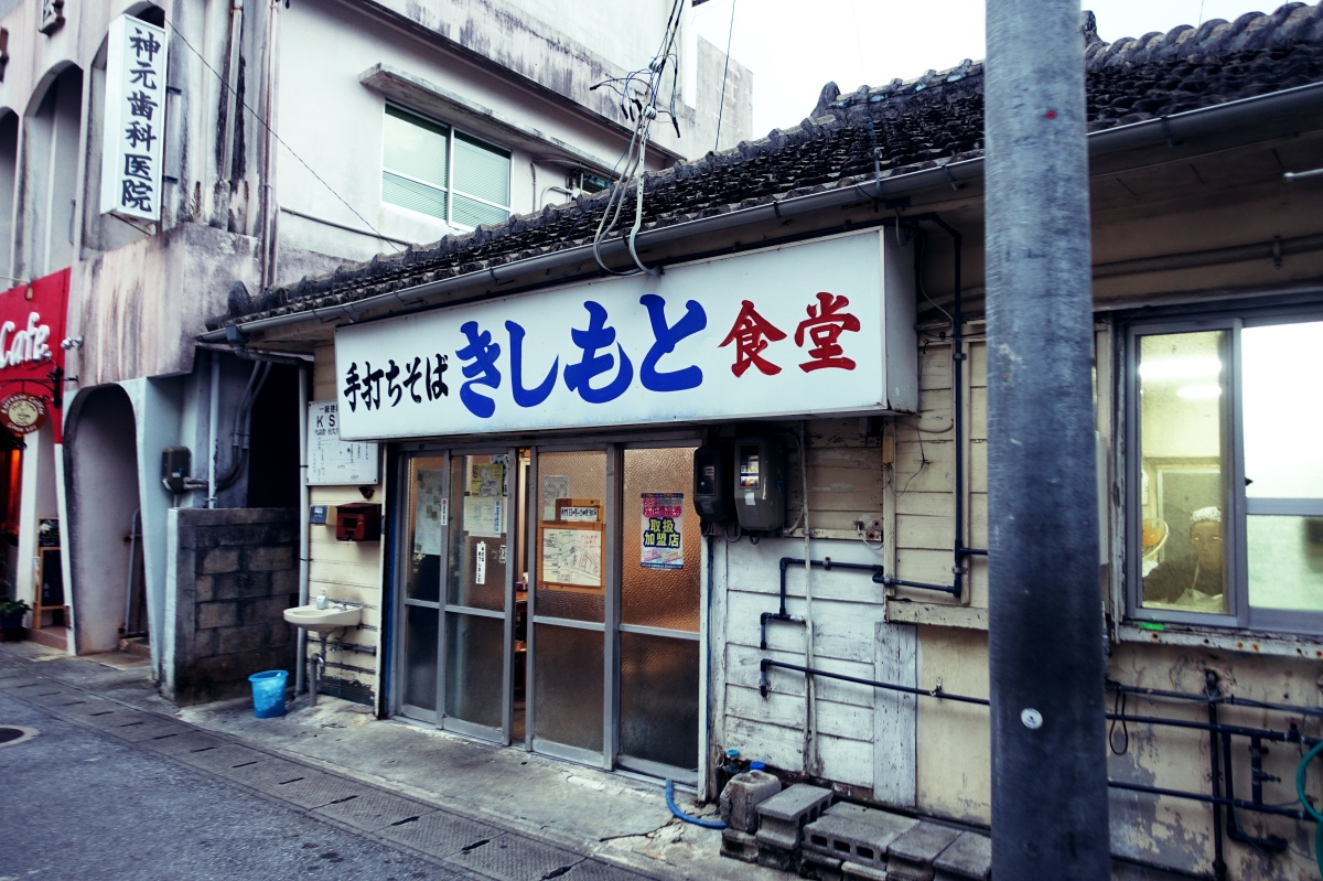 岸本食堂.jpg
