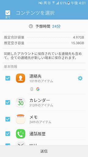 玩免費工具APP|下載Galaxy Smart Switch Mobile app不用錢|硬是要APP