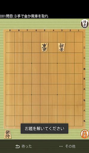 無料棋类游戏Appの将棋アプリ 将皇(入門編)|記事Game