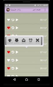 رنات خليجية روعة screenshot 2