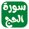 سورة الحج مكتوبة icon