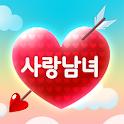 소개팅,채팅어플,소셜데이팅-사랑남녀 icon