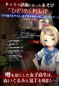 脱出ゲーム ひとりかくれんぼ-暗闇からの脱出- screenshot 1