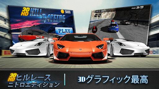 ヒルレース: ニトロエディション 3D HD