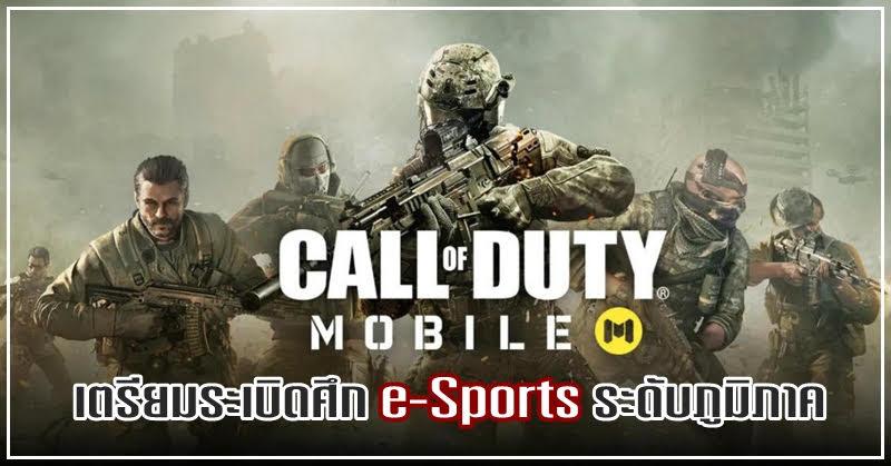 Call of Duty Mobile เตรียมระเบิดศึก e-Sports ระดับภูมิภาค