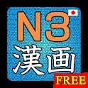KanjiStrokesQuizN3Free byNSDev icon