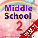 AE 중학교 2학년 영어 교과서단어_맛보기 icon