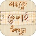 সেলাই শিক্ষা learn tailoring - দর্জি শিক্ষা icon