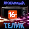 (16+) Любимый телик Icon