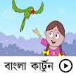 বাংলা কার্টুন(Bangla Cartoon) APK