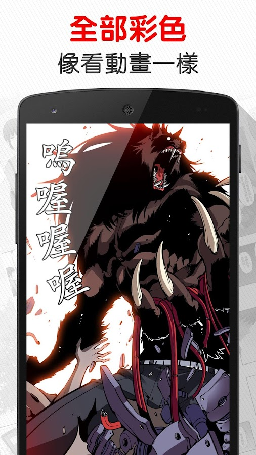 comico 免費全彩漫畫 - Android Apps on Google Play
