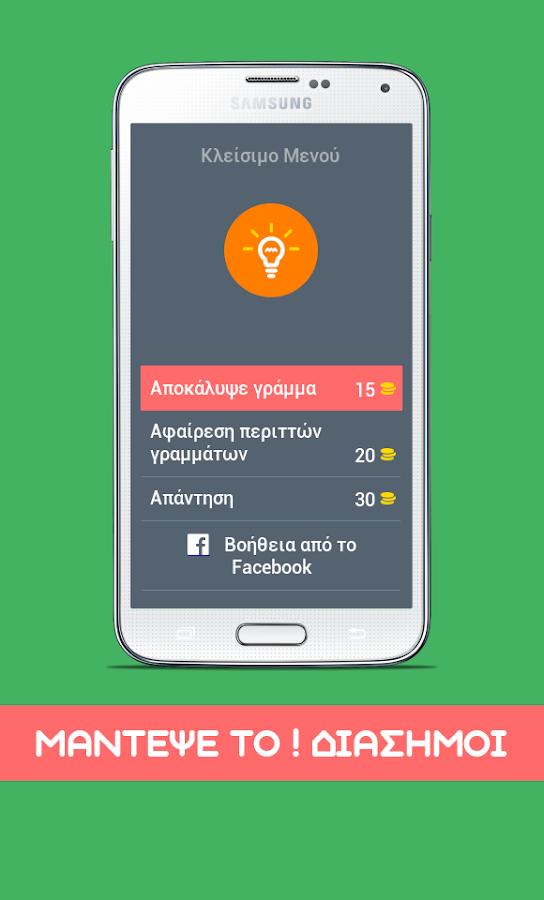 ΜΑΝΤΕΨΕ ΤΟ ! ΔΙΑΣΗΜΟΙ - screenshot