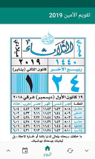 Al-Amin Calendar- Syria 6.2 screenshots 1
