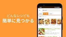 クックパッド-No.1料理レシピ検索アプリのおすすめ画像2