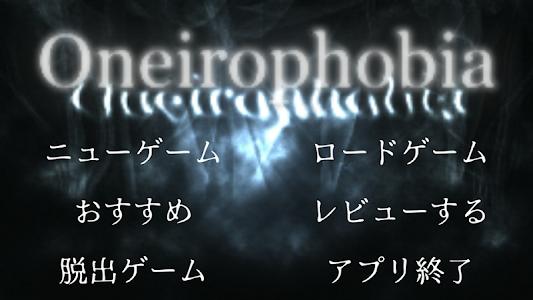 3D脱出ゲーム オニロフォビア screenshot 7