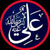قصائد و مواعظ علي بن ابي طالب