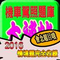 2016機車駕照筆試題庫大補帖 (含路考扣分項目) icon