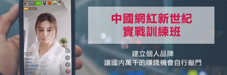 中國網紅新世紀實戰訓練班  (Adv班)