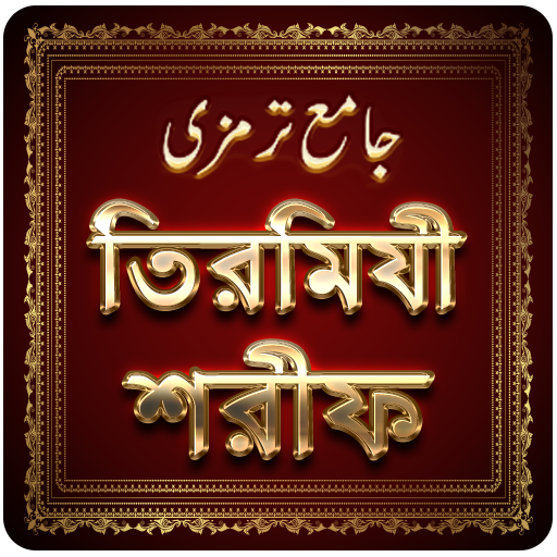 তিরমিযী শরীফ bangla hadith ~ tirmizi sharif bangla