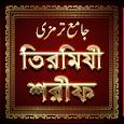 তিরমিযী শরীফ bangla hadith ~ tirmizi sharif bangla icon