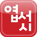 엽서시 문학공모전 정보 icon