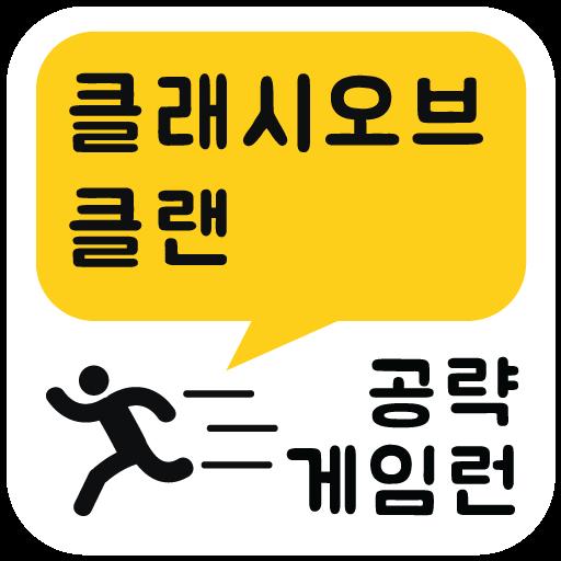 게임런 게임공략 for 클래시오브클랜 通訊 LOGO-玩APPs
