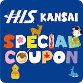 HIS Kansai Special Coupon