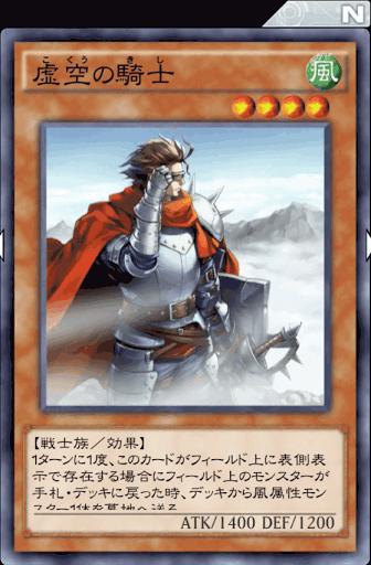 虚空の騎士