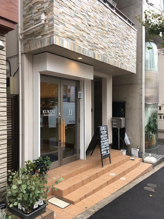 田園調布の食パン専門店KUKULI