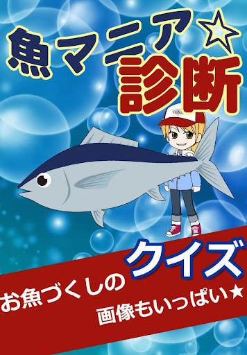 魚マニア☆診断