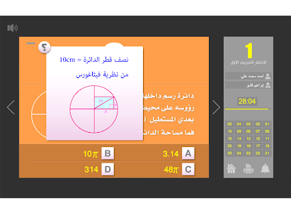قدرات 2 screenshot 6
