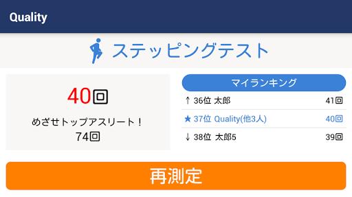玩運動App|Quality免費|APP試玩