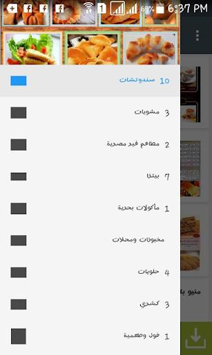منيو مطاعم مصر
