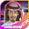 Finest chélaté Rakan Al-Qahtani APK