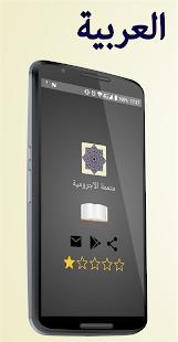 متممة الآجرومية في علم العربية - náhled