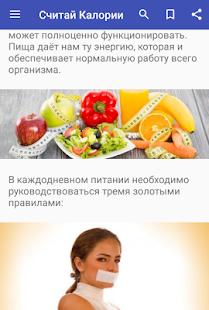 Считай калории! For android apk download.