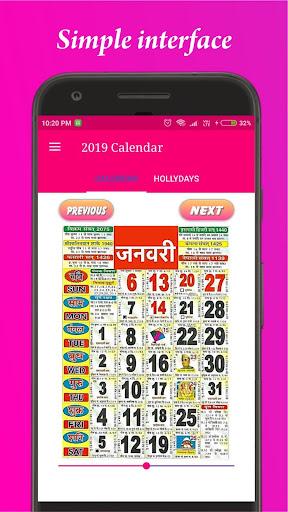 calendar 2019: कैलेंडर 2019 Panchang by Publisher APK (Google
