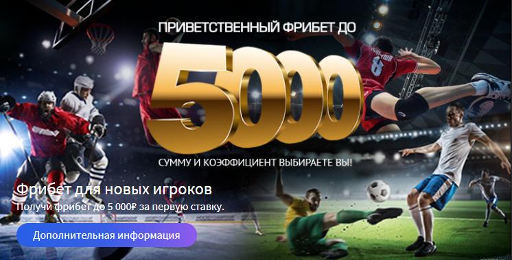 Приветственный фрибет за регистрацию в БК 888 до 5000 рублей