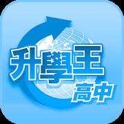 升學王高中-三貝德平板專用版 (2015)