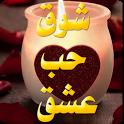 صور و رسائل رومانسية  للحب والشوق 2020 - بدون نت icon