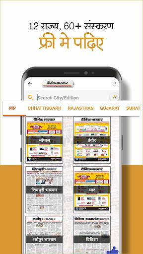 Dainik Bhaskar - Hindi News App 3.7 screenshots 7