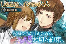イケメン革命 アリスと恋の魔法 女性向け乙女・恋愛ゲームのおすすめ画像3