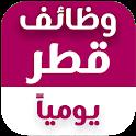 وظائف قطر يومياً icon