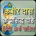 कबीर दास के दोहे हिंदी अर्थ सहित icon