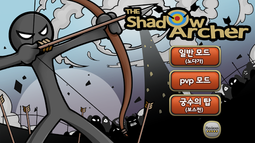 The Shadow Archer  {cheat|hack|gameplay|apk mod|resources generator} 4